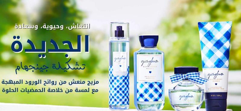 عروض رمضان في Bath&Body ماركات مميزة